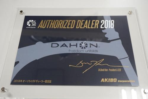 dahon dealer