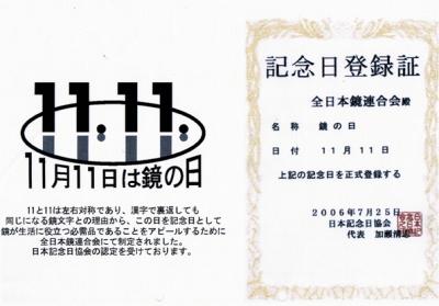 s_11_11_kagaminohi.jpg
