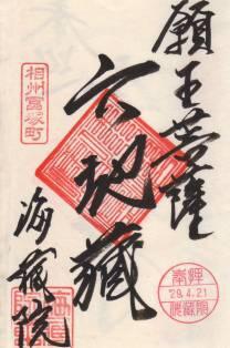 海蔵院・御朱印(六地蔵)