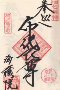 海蔵院・御朱印(布袋尊)