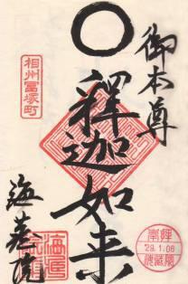 海蔵院・御朱印(御本尊)