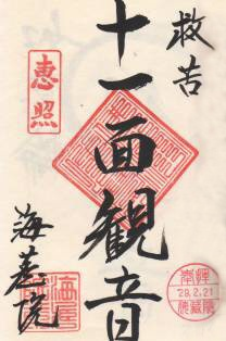 海蔵院・御朱印(十一面観音)