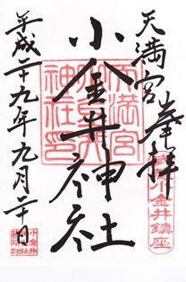 小金井神社・御朱印
