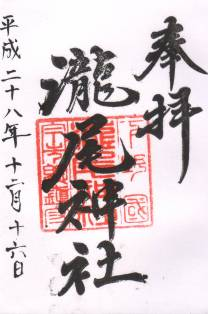 瀧尾神社・御朱印
