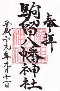 駒留八幡神社・御朱印