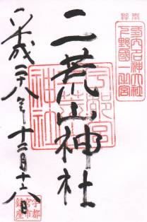 二荒山神社(宇都宮)・御朱印