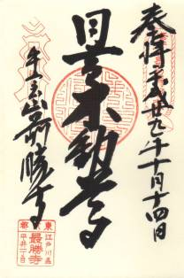 最勝寺・御朱印(三十六不動)