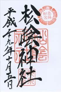 東京松陰神社・御朱印