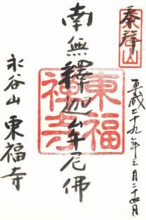 東福寺・御朱印