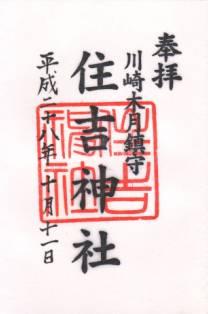 住吉神社(中原区木月)・御朱印