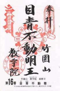 教学院・御朱印(関東三十六不動)