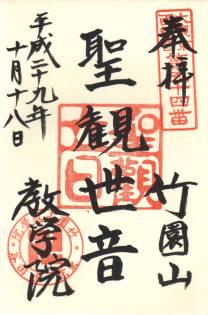 教学院・御朱印(大東京三十三観音)