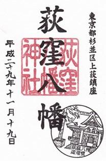 荻窪八幡・御朱印