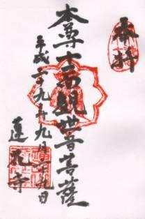 蓮花寺・御朱印(東海)