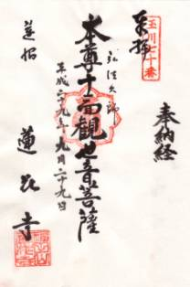 蓮花寺・御朱印(玉川)