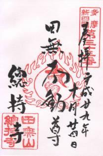 田無不動・御朱印(多摩八十八)