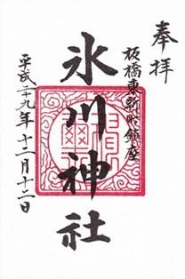 東新町氷川神社・御朱印