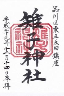 雉子神社・御朱印