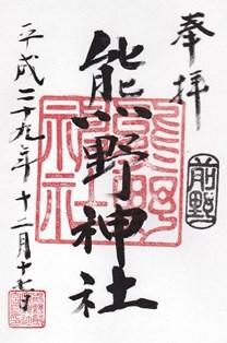 前野熊野神社・御朱印