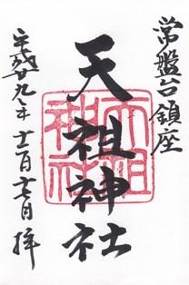 天祖神社・御朱印