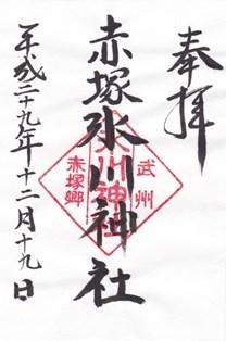 赤塚氷川神社・御朱印
