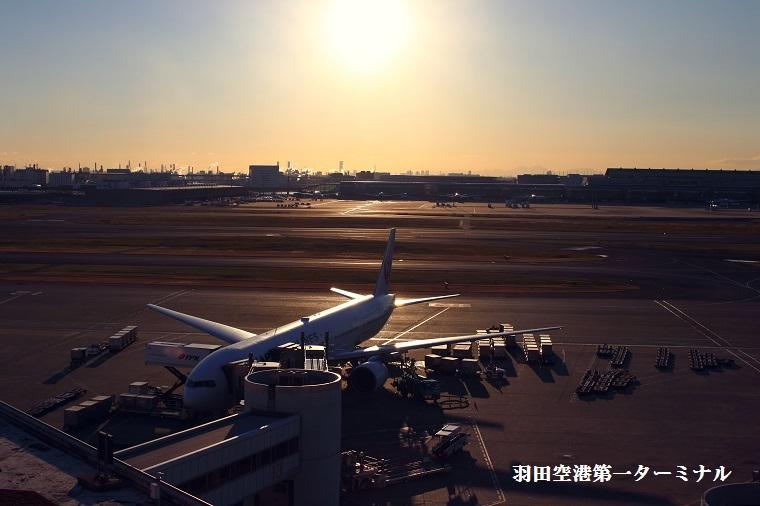 20171209羽田空港第一ターミナル-1a