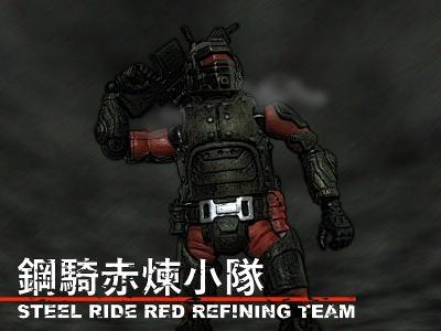 red_rider_team