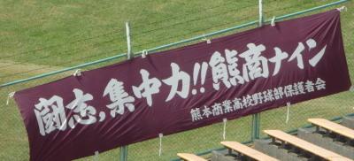 P9300041熊商応援旗
