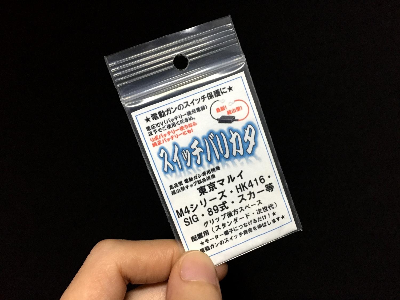スイッチバリカタM4取付