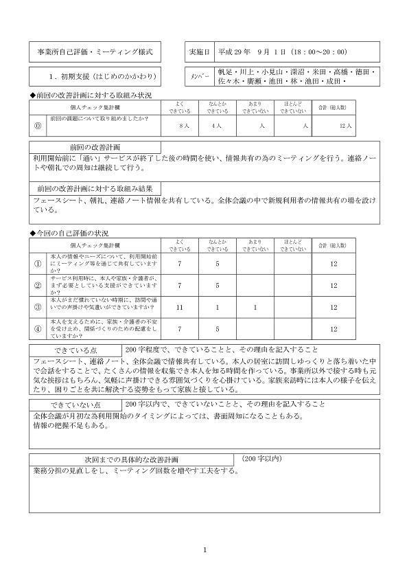 2-2)H29事業所自己評価(別紙-001