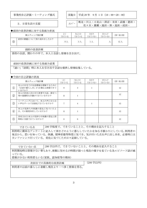 2-2)H29事業所自己評価(別紙-003