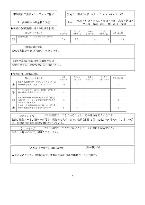 2-2)H29事業所自己評価(別紙-005