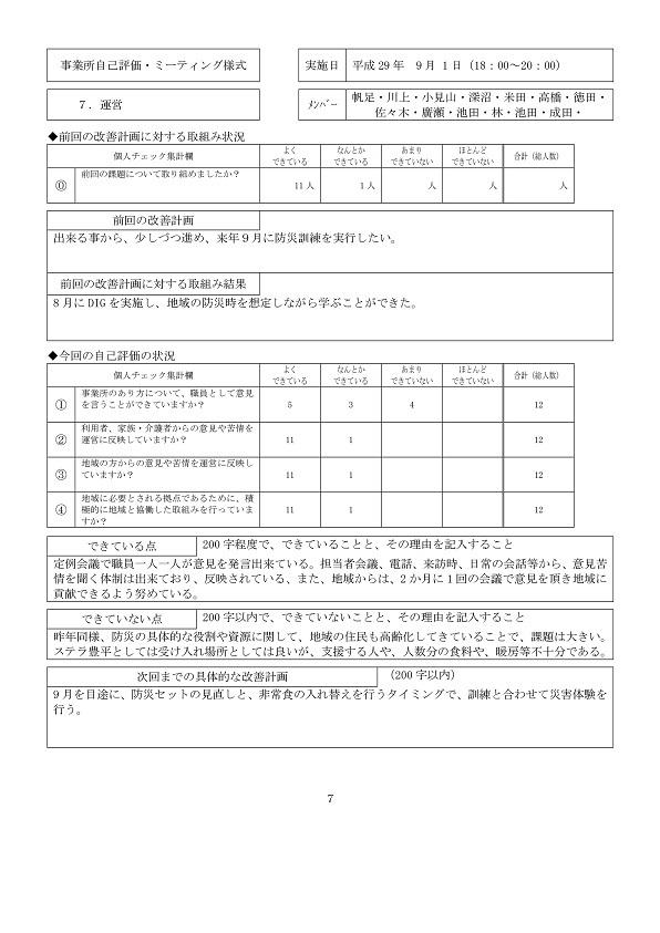 2-2)H29事業所自己評価(別紙-007