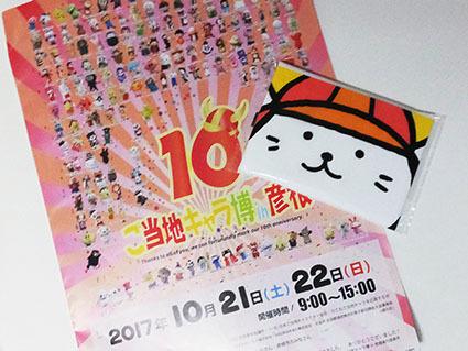 kyarahaku201701.jpg