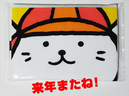kyarahaku201747.jpg