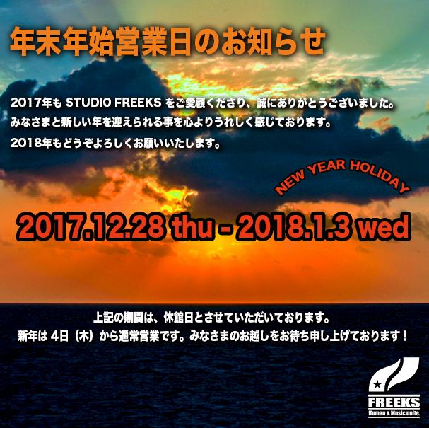 2017-2018休館日HP用