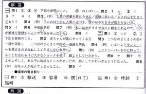 171203gakusyu-siryou_0004.jpg