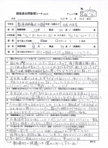 171203kakomonseiri-sheet_02.jpg