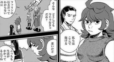 ナマリ ダンジョン飯3巻 登場人物キャラクター