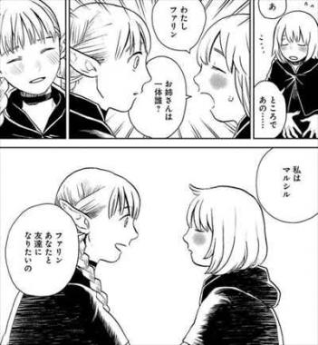 ファリン ダンジョン飯3巻 登場人物キャラクター