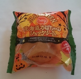 北海道かぼちゃ04
