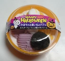 かぼちゃと紫いものパフェ 00