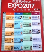 投資戦略フェアEXPO2017 in 大阪02