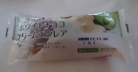 宇治抹茶とホワイトチョコクリーム08