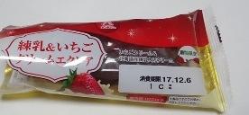 練乳&いちご04