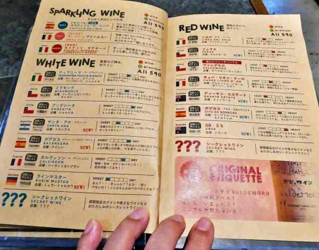 炭火とワイン3