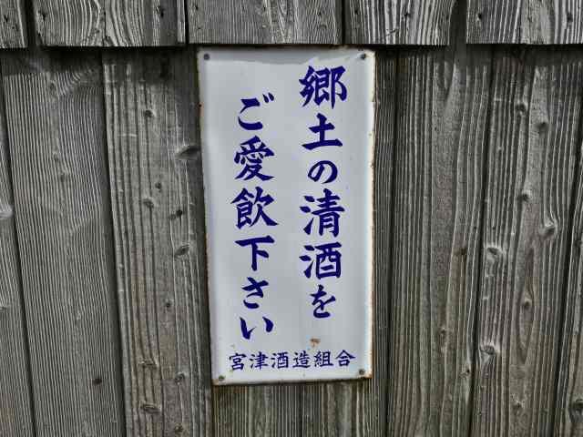 向井酒造8
