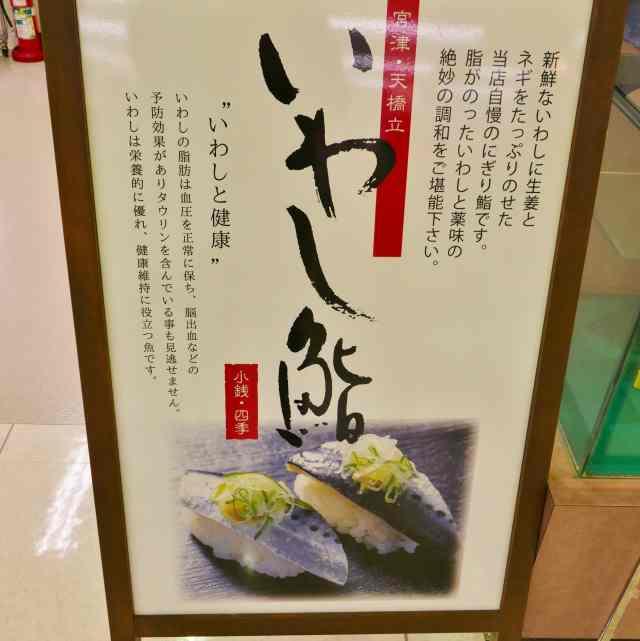 寿司四季7
