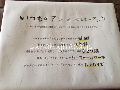 20171007_oyatsu1