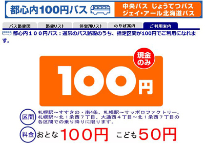 20171211_100円バス